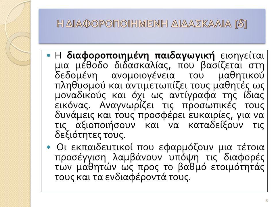 Η ΔΙΑΦΟΡΟΠΟΙΗΜΕΝΗ ΔΙΔΑΣΚΑΛΙΑ [δ]